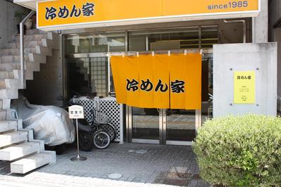 冷やし麺専門店